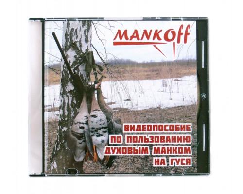 Видеопособие по пользованию духовым манком Mankoff на гуся