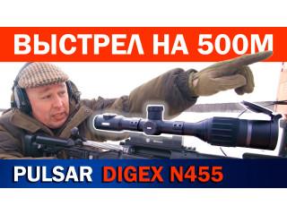 Цифровой прицел Pulsar Digex N455 - выстрел на 500м