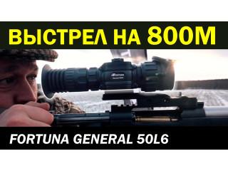 Выстрел на 800 метров FORTUNA GENERAL 50L6