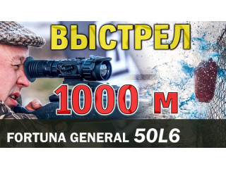 Выстрел на 1000 метров с тепловизионным прицелом FORTUNA GENERAL 50L6